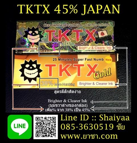 ยาชาแบบทา-45เปอร์เซน-ยาชาก่อนสัก-ยาชาสัก-ยาชา-ยาชาtktx-04