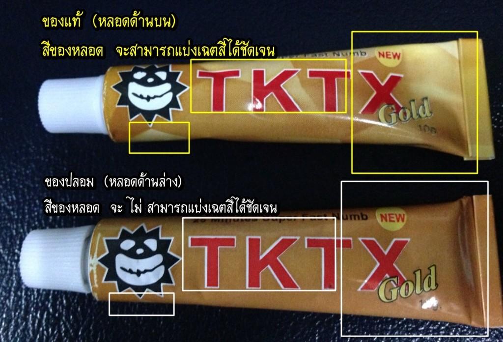 1ยาชาtktxเปรียบเทียบหลอดของจริงกับปลอมตัว38goldด้านหน้า