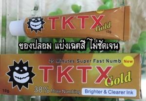 2หลอดและกล่องยาชาtktx38เปอร์เซ็นของปลอม