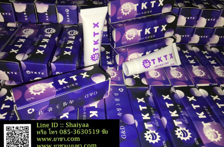 ยาชาแบบทา-ยาชาแบบทาชนิดเจล-ยาชาก่อนสัก-ยาชาสัก-ยาชา-ยาชาtktx-08