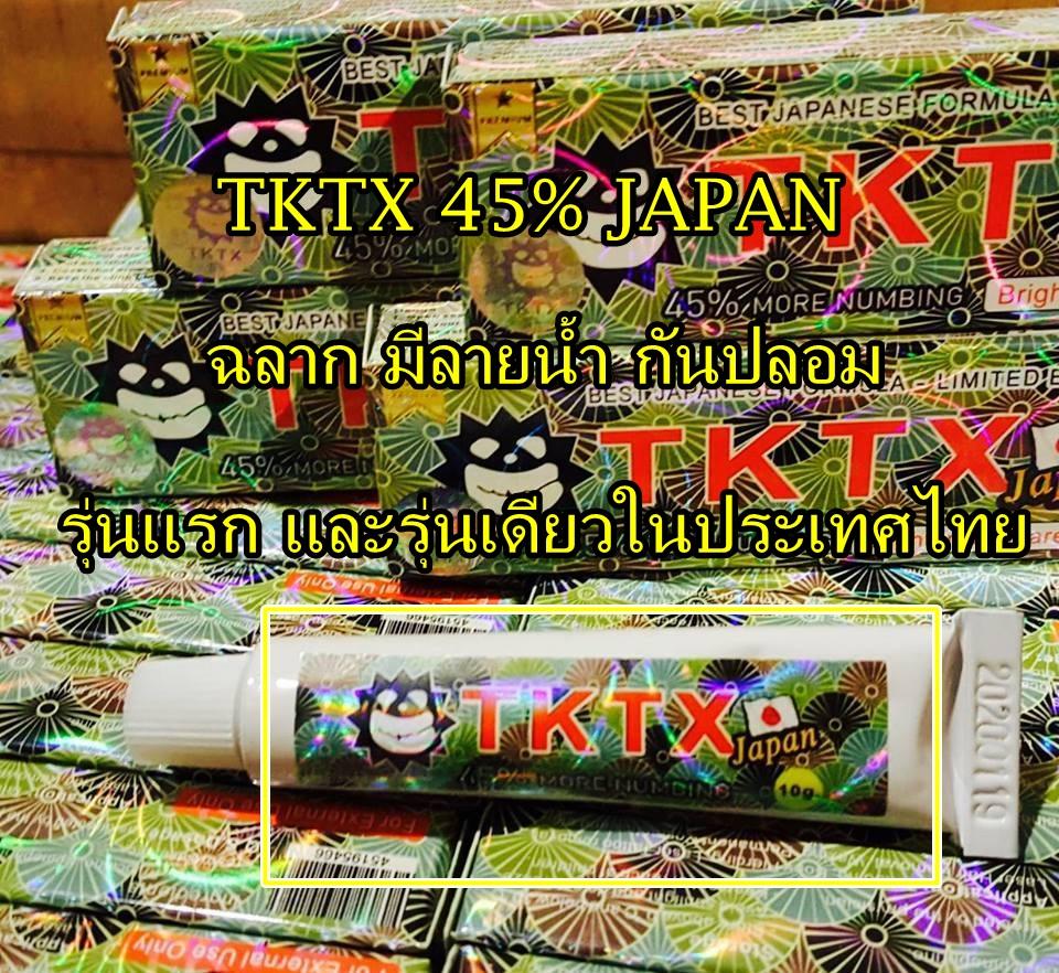 ยาชาแบบทา-ยาชาก่อนสัก-ยาชาสัก-ยาชาtktx-07